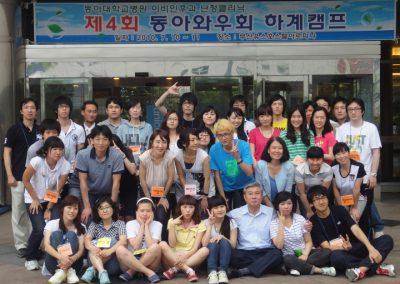 2010 하계캠프-4